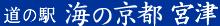 道の駅海の京都宮津